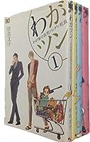 わがツン -わが家の長男ツンデレ社長- コミック 1-4巻セット (B's-LOG COMICS)