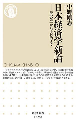 日本経済学新論 (ちくま新書)