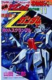Zガンダム-ホットスクランブル- わんぱっくコミックス(ファミリーコンピュータ必勝テクニック完ペキ版11)