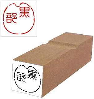 Web落款<505>篆書体(15mm印)