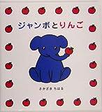 ジャンボとりんご (ハッピーオウル社のおはなしのほん)
