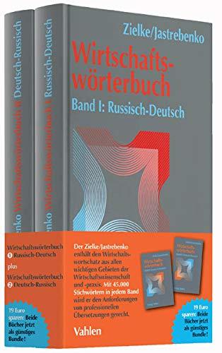 Wirtschaftswörterbuch Gesamtwerk: In 2 Bänden. Russisch - Deutsch / Deutsch - Russisch