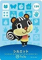 どうぶつの森 amiiboカード 第2弾 【139】 シルエット