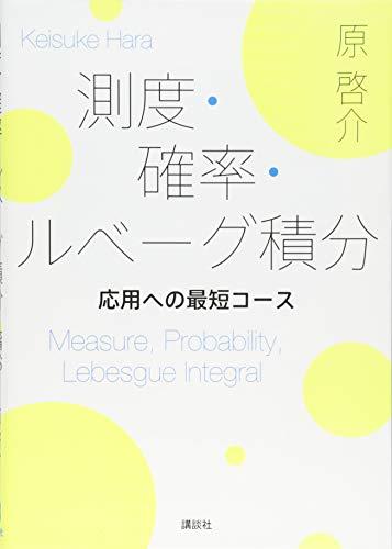 測度・確率・ルベーグ積分 応用への最短コース (KS理工学専門書)