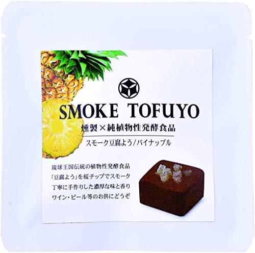 SMOKE TOFUYO スモーク豆腐よう パイナップル 10g×6P うりずん物産 琉球王国伝統の発酵食品 豆腐ようを燻製