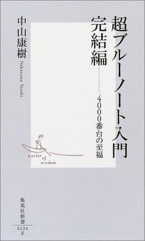 超ブルーノート入門 完結編 ―4000番台の至福 (集英社新書)