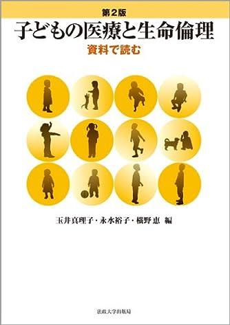 子どもの医療と生命倫理: 資料で読む [第2版]