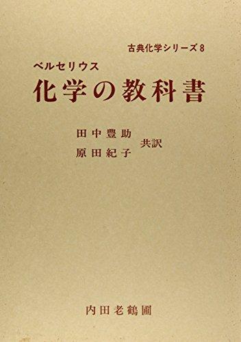 化学の教科書 (古典化学シリーズ)