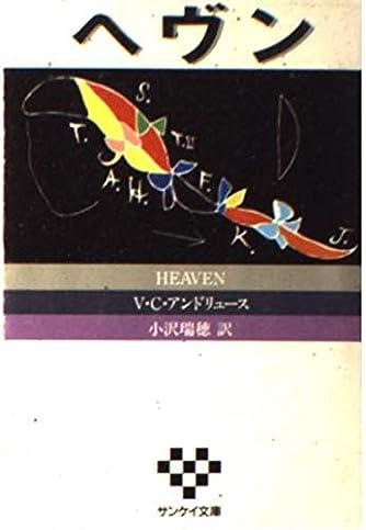 ヘヴン (サンケイ文庫―海外ノベルス・シリーズ)