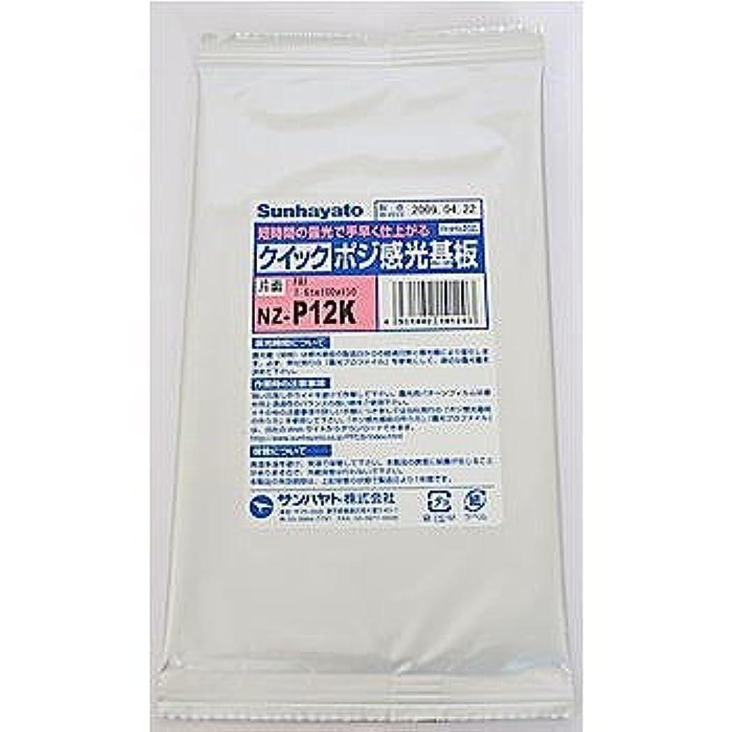 容量防腐剤レバーサンハヤト クイックポジ感光基板(片面?紙フェノール FR1)1.6t×100×150 NZ-P12K