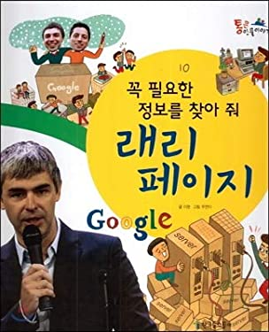Find the information you need Larry Page (Korean Edition)