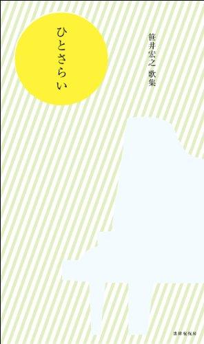 ひとさらい 笹井宏之第一歌集