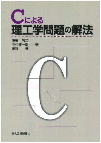 Cによる理工学問題の解法