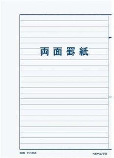 コクヨ ケイ-25B 罫紙両面罫紙B5横型白上質紙藍刷り24行50枚 10冊セット