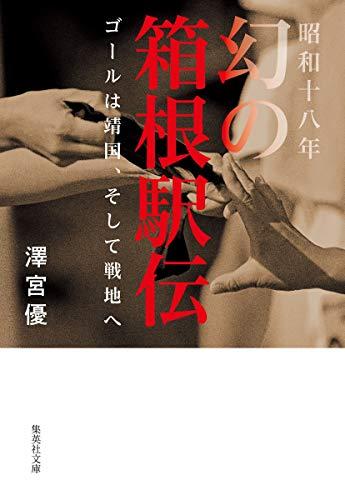 昭和十八年 幻の箱根駅伝 ゴールは靖国、そして戦地へ (集英社文庫)