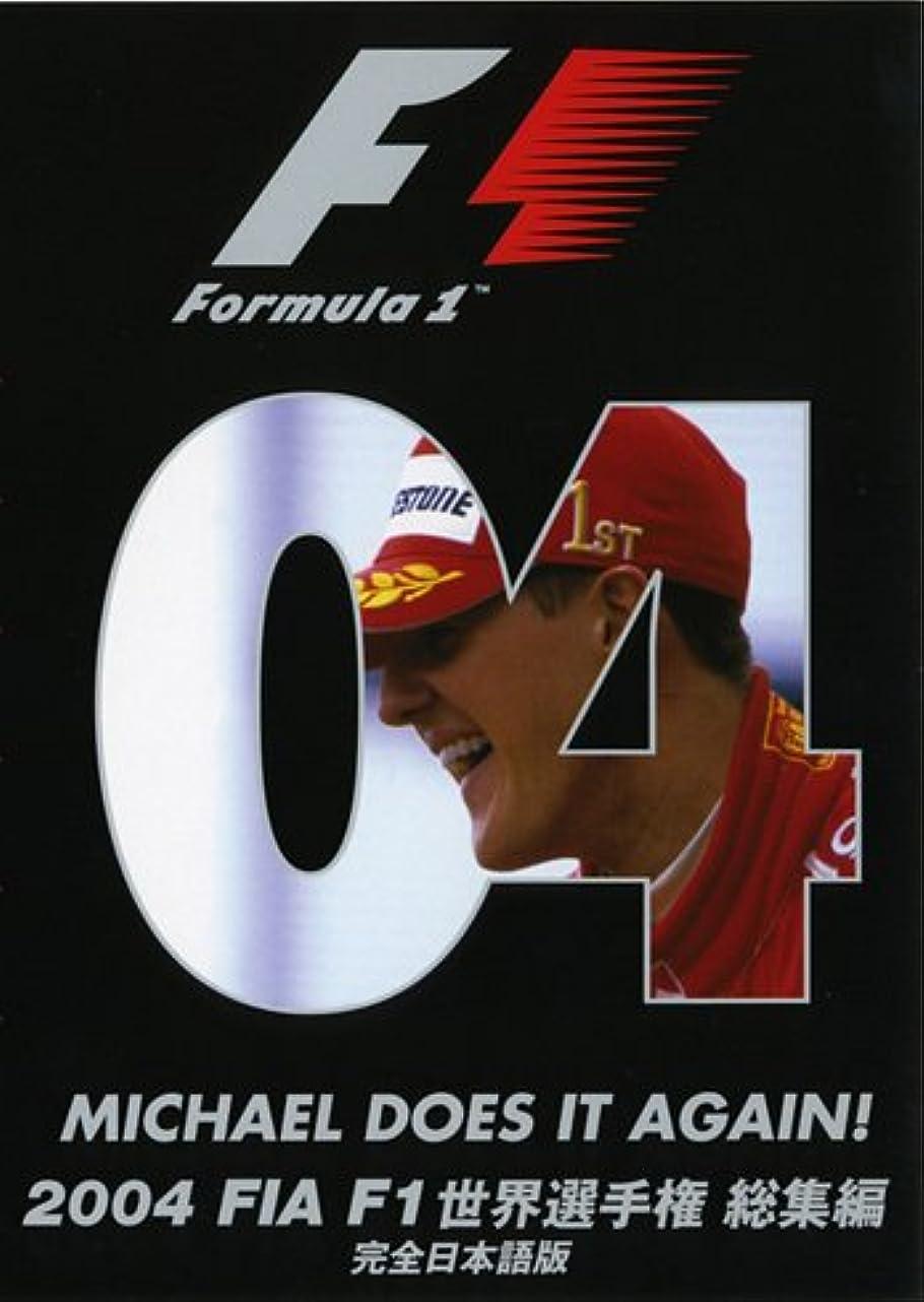 ゴミ箱を空にする入る放射能2004 FIA F1 世界選手権総集編 [DVD]