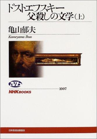 ドストエフスキー 父殺しの文学 (上) (NHKブックス)