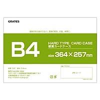 硬質カードケース ハードタイプ B4 30枚