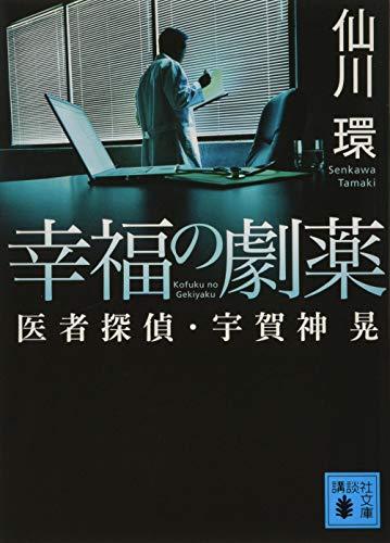 幸福の劇薬 医者探偵・宇賀神晃 (講談社文庫)