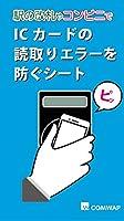 COMWAP 電磁波干渉防止シート 各種 iPhone/スマートフォン 対応 駅の改札やコンビニでICカードの読み取りエラーを防ぐシート