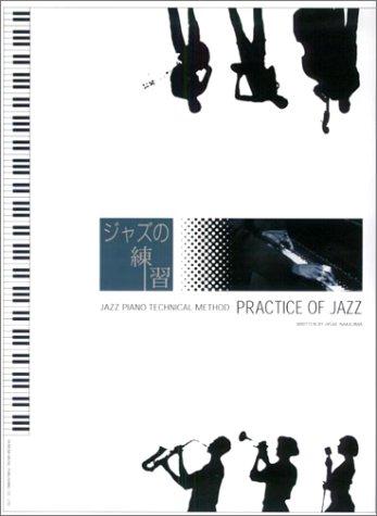 ジャズピアノテクニカルメソッド ジャズの練習