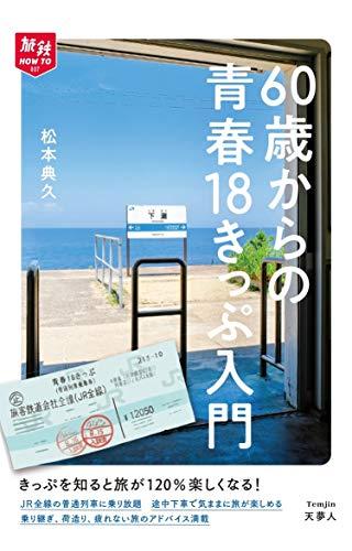 旅鉄HOW TO 007 60歳からの青春18きっぷ入門の詳細を見る