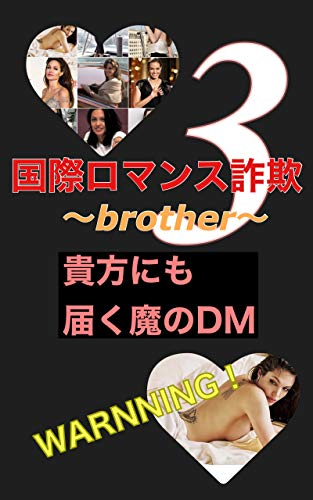 Romance scam (Romance scam Call me brother three) (Japanese Edition)