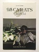 井上陽水9.5カラットレコードコピーギター弾き語りドレミ楽譜 1985年 管A-59