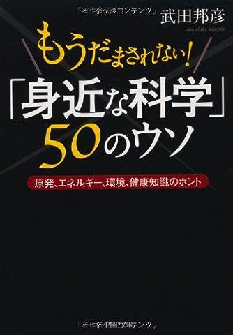 「身近な科学」50のウソ (PHP文庫)