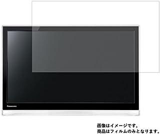 Panasonic プライベート・ビエラ UN-19F7 2017年5月モデル 19インチ用 液晶保護フィルム 防指紋(クリア)タイプ