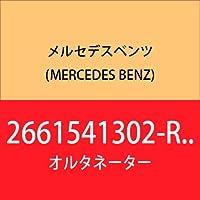 メルセデスベンツ(MERCEDES BENZ)オルタネーター VALEO製