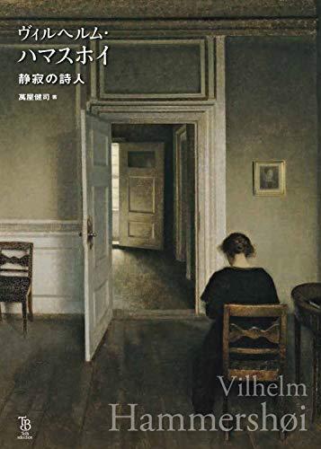 ヴィルヘルム・ハマスホイ 静寂の詩人 (ToBi selection) - 健司, 萬屋