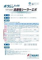 ボウジンテックス 浸透性シーラーエポ 3.2kgセット