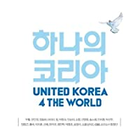 United Korea 4 The World