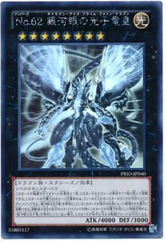 Yu-Gi-Oh  GalaxyEyes Photon Dragon PHSW-JP011 Holographic Japan