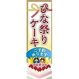 【受注生産】既製品 のぼり 旗 ひな祭りケーキ ご予約承ります 9-3events-hina-01-a