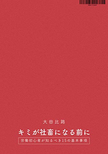 Fundamentals of Company Slaves (Japanese Edition)