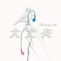flumpool「大丈夫」のCDジャケット