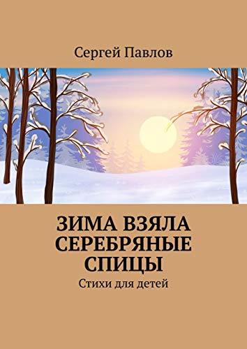 Зима взяла серебряные спицы: Стихи для детей (Russian Edition)