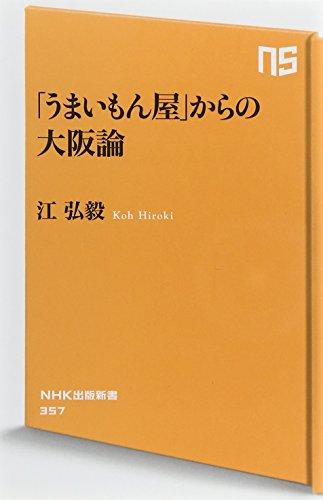 「うまいもん屋」からの大阪論 (NHK出版新書)