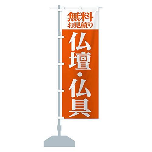 仏壇・仏具の無料お見積り のぼり旗 サイズ選べます(スリム45x180cm 左チチ)