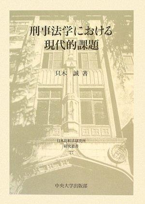 刑事法学における現代的課題 (日本比較法研究所研究叢書)の詳細を見る