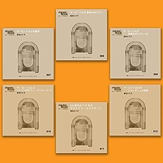 Musicbook: 星加 ルミ子 6本セット                   著者:                                                                                                                                 星加 ルミ子                           再生時間: 2 時間  1 分     レビューはまだありません。     総合評価 0.0