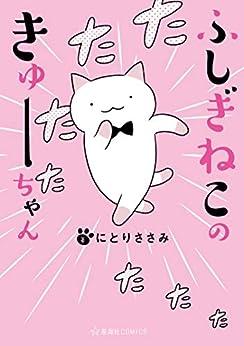 [にとりささみ]のふしぎねこのきゅーちゃん(1) (星海社コミックス)