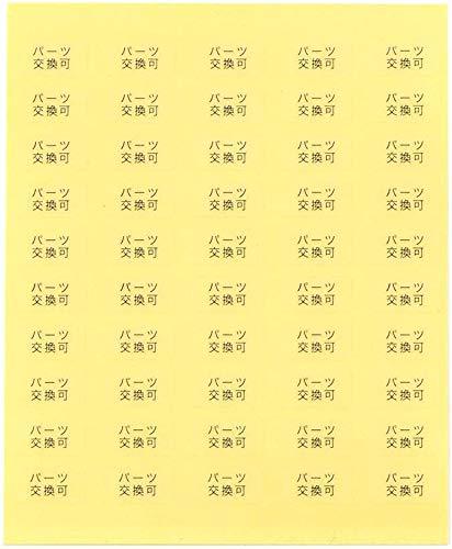 台紙用シール 10×5mm 日本製 アクセサリー台紙用 (パーツ交換可・透明, 250枚)