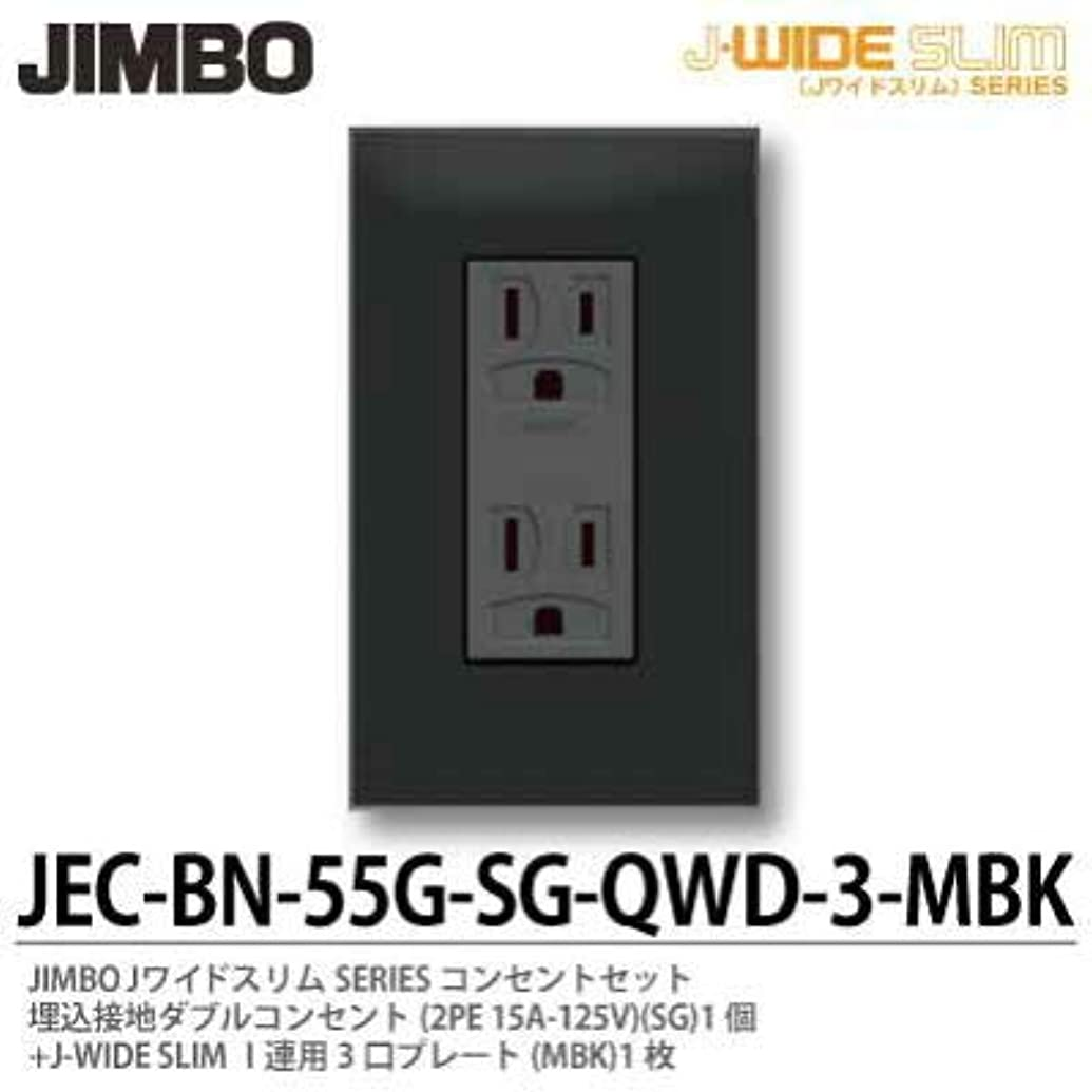 荒らす左不変【JIMBO】 J-WIDE SLIM シリーズ (コンセント?プレート組み合わせセット)埋込接地コンセント+1連用3口プレート JEC-BN-55G-SG-QWD-3-DBM