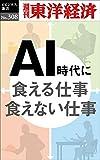 AI時代に食える仕事 食えない仕事—週刊東洋経済eビジネス新書No.308