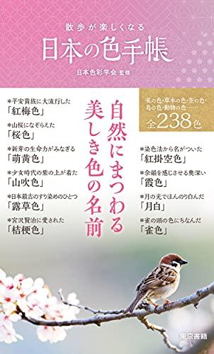 散歩が楽しくなる 日本の色手帳