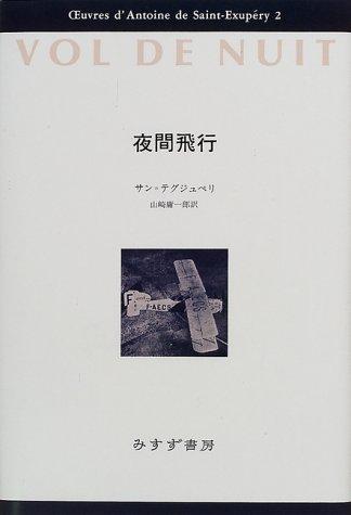 夜間飛行 (サン=テグジュペリ・コレクション)