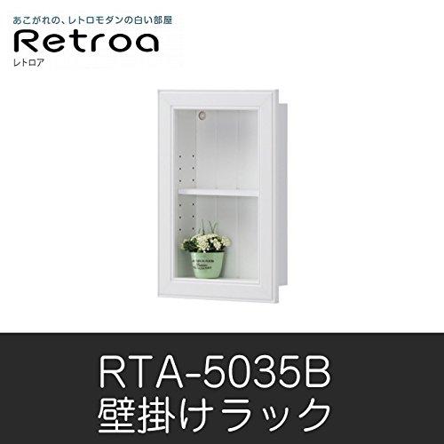 壁掛けラック Retroa レトロア 壁掛け ラック RTA-5035B 壁掛けラック
